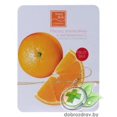 """Тканевая маска с апельсином и витамином С """"Антистресс и омоложение"""", Beauty Style"""