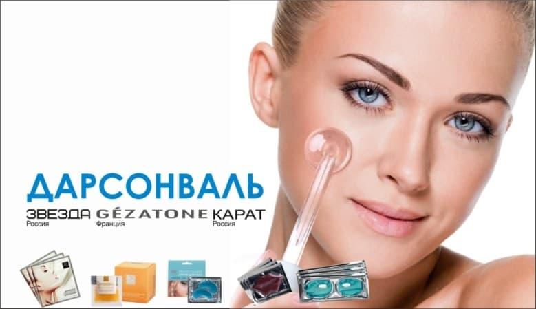 Купи дарсонваль в Минске и получи подарок!